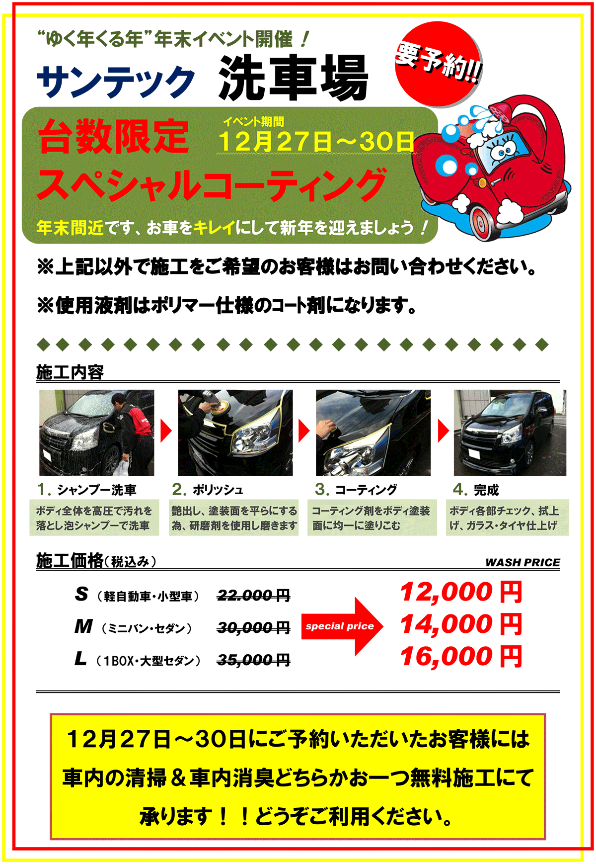 coating_event_201411