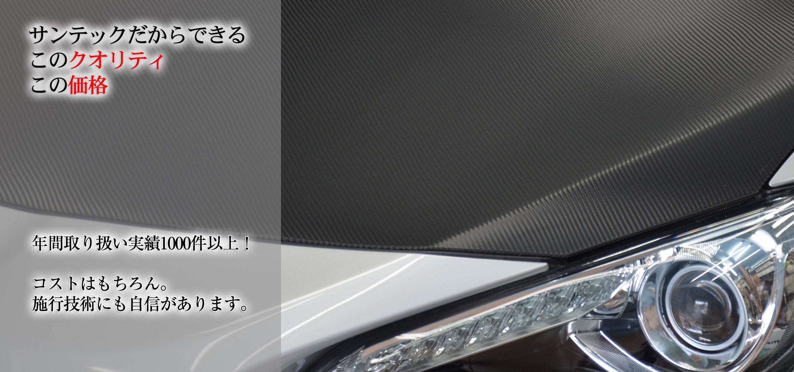 フロントガラスリペア・修理・交換/カーフィルム/カーコーティング/プロテクションフィルム【横浜近郊無料出張 サンテック】